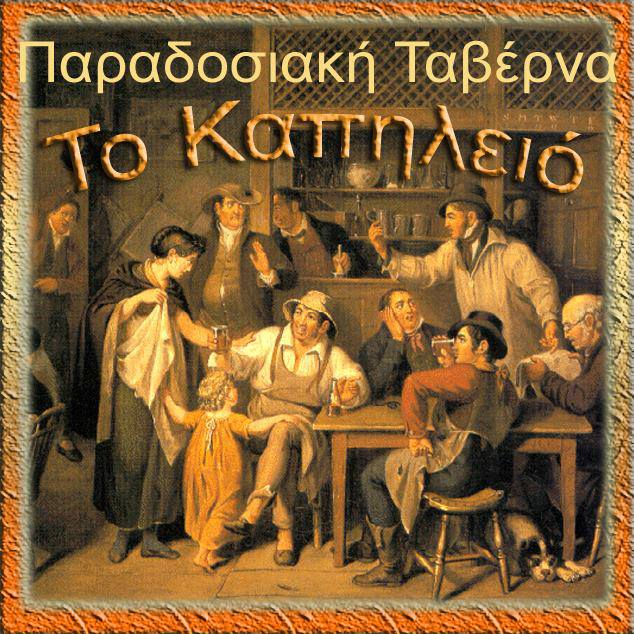 TRADITIONAL TAVERNA - TO KAPHLEIO